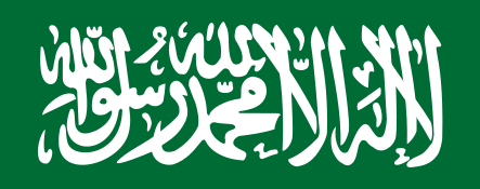 The Shahada from: Thuluth script from the flag of Saudi Arabia (Wikimedia Commons Public domain)